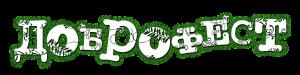 logo_dobrofest_green