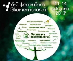 ecofest-web